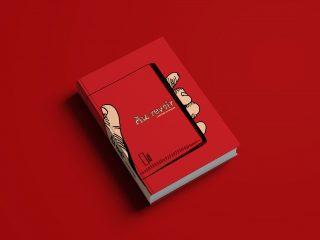 Book Design - <em>Au revoir</em>