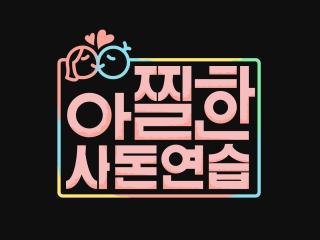 Logo Design - tvN, <em>Meet the parents in-laws</em>